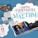 diastima-book1