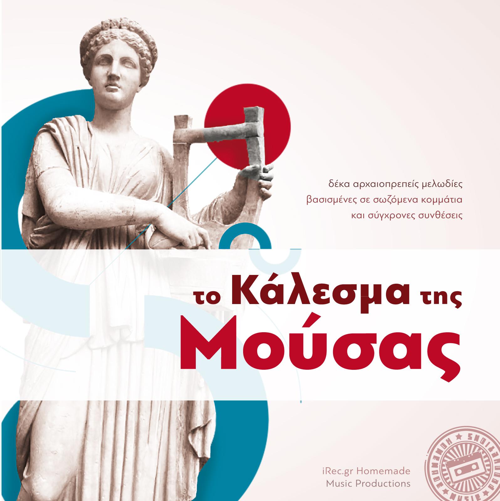 Το κάλεσμα της Μούσας - αρχαία ελληνική μουσική - Λίνα Παλερά - SEIKILO