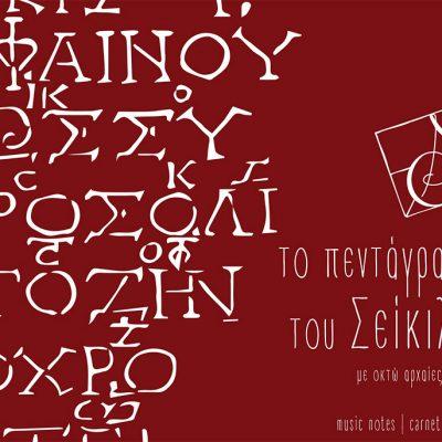 Το πεντάγραμμο του Σείκιλου - αρχαία ελληνική μουσική - SEIKILO