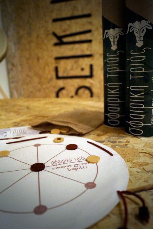 Σφαιρική Τριάς - αρχαίο ελληνικό παιχνίδι - Seikilo - www.seikilo.com